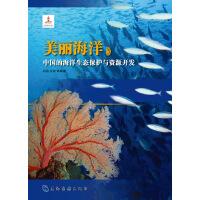 中国海洋丛书-美丽海洋:中国的海洋生态保护与资源开发(汉)