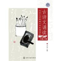 北京大学附属小学校园读本--古诗文诵读.一年级.下册