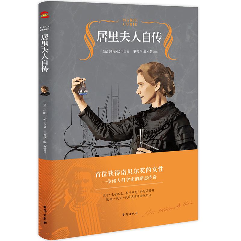 """居里夫人自传(2020王晋华教授全译本,激励无数人的伟大励志经典) (2020王晋华教授全译本,首位获得诺贝尔奖的女性,关于""""生命不止、奋斗不息""""的完美诠释,你的任何一个梦想,都有可能因为读《居里夫人自传》而产生。)"""