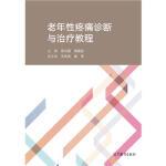 老年性疼痛诊断与治疗教程 司马蕾 樊碧发 高等教育出版社9787040477801