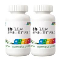 【60片/盒*2盒】善存(Centrum)佳维片 复合维生素c vc vb 营养素矿物质