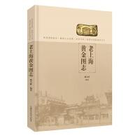全新正版图书 老上海黄金图志 傅为群 上海科学技术出版社 9787547843345 缘为书来图书专营店