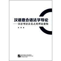 汉语意合语法学导论――汉语型语法范式的理论建构