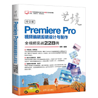 中文版Premiere Pro视频编辑剪辑设计与制作全视频实战228例