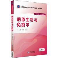 病原生物与免疫学(供护理、助产专业用) 中国医药科技出版社