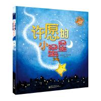 预售许愿的小星星绘本 全彩精装版 爱与心灵成长大奖绘本 花婆婆方素珍精选翻译 3-4-5-6岁幼儿童亲子共读情感图画书