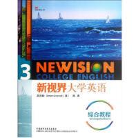 【二手旧书九成新】新视界大学英语综合教程3 (英)格林诺 9787513508933 外语教学与研究出版社
