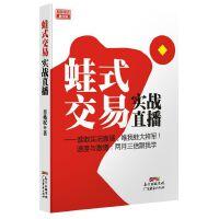 蛙式交易实战直播 肖兆权 广东经济出版社有限公司
