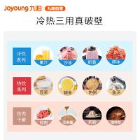 九阳新款破壁机家用料理Y915s全自动加热功能豆浆官方旗舰店正品