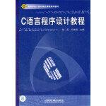 C语言程序设计(高等学校计算机精品课程系列教材)