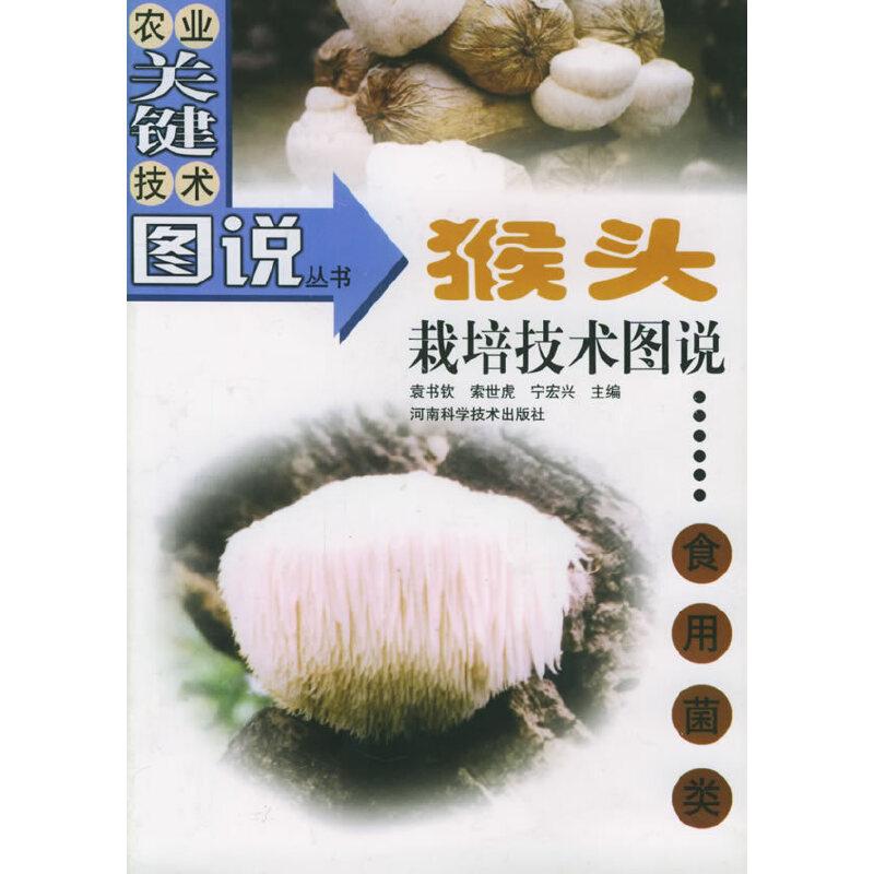 猴头栽培技术图说——农业关键技术图说丛书·食用菌类