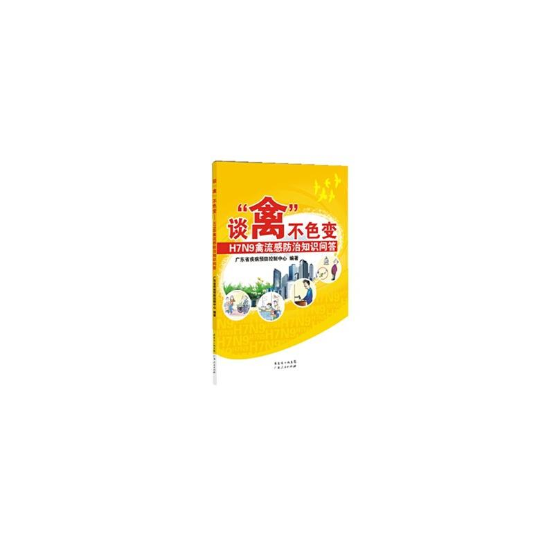 【TH】谈禽色不变:H7N9禽流感防治知识问答 广东省疾病预防控制中心著 广东人民出版社 9787218086439 亲,全新正版图书,欢迎购买哦!