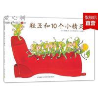 鞋匠和10个小精灵 3-6岁 经典童话 格林名篇 善良 友爱 附阅读指导