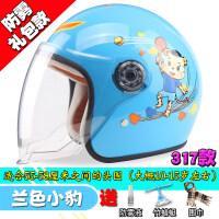 儿童电动车头盔4至6岁 雪豹儿童头盔女摩托学生防护帽男电动车四季冬卡通可爱大童安全帽 均码