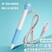步步高T800点读笔原厂配件T2T500S步步高T800E点读机/900笔T1话筒