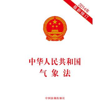 中华人民共和国气象法(2014修订)