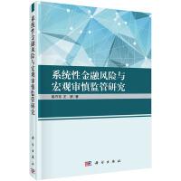 系统性金融风险与宏观审慎监管研究