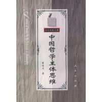 【人民出版社】 中国哲学主体思维――哲学史家文库