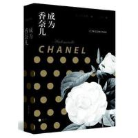成为香奈儿 [美] C.W加特纳,高月娟 重庆大学出版社