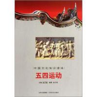 封面有磨痕-HSY-中国文化知识读本:五四运动 9787547208960 吉林出版集团,吉林文史出版社 知礼图书专营