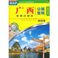 广西壮族自治区公路里程地图册
