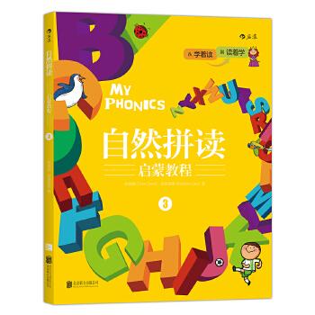 """自然拼读启蒙教程3 从""""学着读""""到""""读着学"""" 从自然拼读到自主阅读"""