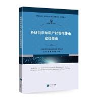 科研组织知识产权管理体系建设指南