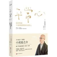 【TH】平常心 小池龙之介,李颖秋 印刷工业出版社 9787514210538