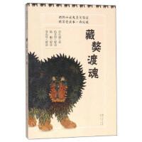 藏獒渡魂(升级版) 沈石溪 人民文学出版社,天天出版社