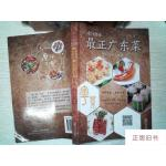 【二手旧书8成新】最正广东菜(原汁原味)