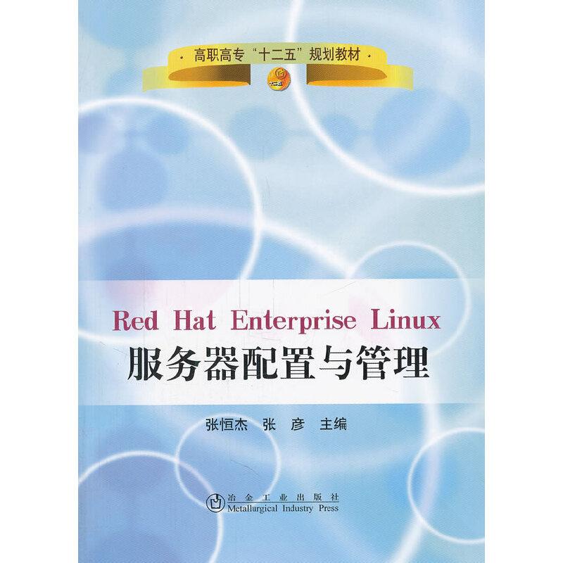 Red Hat Enterprise Linux 服务器配置与管理(高职高专)\张恒杰