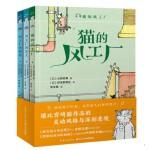 猫的风工厂:全3册 治愈系日本童话 水野良惠 著,周龙梅 魏雯 译 长江少年儿童出版社