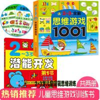 【2-3岁】思维游戏1001题+儿童潜能开发 儿童书籍逻辑思维书籍益智游戏专注力训练书 幼儿3-4-5-6岁思维训练书籍