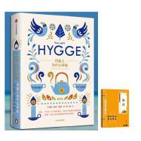 丹麦人为什么幸福 迈克 维金 著 好评如潮的HYGGE生活方式读本 中信出版社图书 畅销书 正版书籍赠中华国学经典精粹系