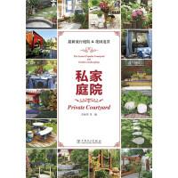 最新流行庭院&花园造景