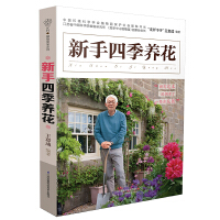 新手四季养花(汉竹)