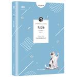 我是猫(夏目漱石代表作,精准呈现原著幽默、讽刺风格的全新译本,详细注解+精美彩页)