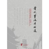当代宁波诗词选(仅适用PC阅读)(电子书)