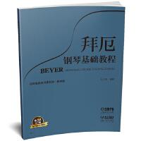 拜厄钢琴基础教程 教学版 有声音乐系列图书