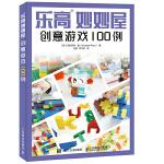 乐高妙妙屋 创意游戏100例