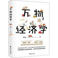 万物经济学 浙江大学出版社