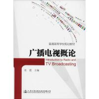 广播电视概论 人民交通出版社股份有限公司