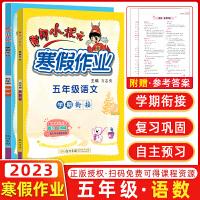 黄冈小状元暑假作业五年级语文数学通用版 2021新版