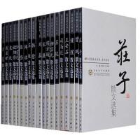 百花散文书系古代部分(共18册)散文书籍散文随笔集全套18本 张岱散文选集,暂时缺货。图片仅供参考,实际为18册的价格