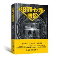正版-M-犯罪心理画像 许大鹏 9787516818275 台海出版社