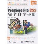 中文Premiere Pro CS5完全自学手册(1DVD)