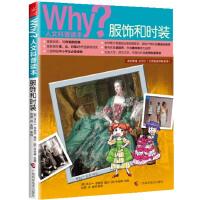 Why?人文科普读本10:服饰和时装