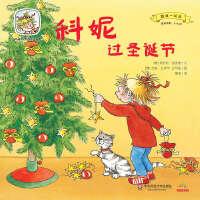 科妮快乐成长图画书 第3辑 跟我一起玩・科妮过圣诞节