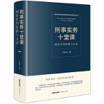 刑事实务十堂课:刑事审判思路与方法