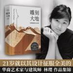 林璎和她的艺术世界:雕刻大地(30年作品集锦,300张精美作品展示图+珍贵手稿和草图+专业人士精彩解析)